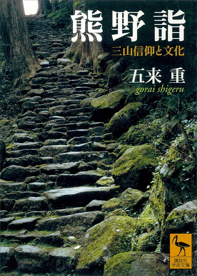 """""""死""""と""""生""""が同時に存在する聖地・熊野の魅力を綴る名著です"""