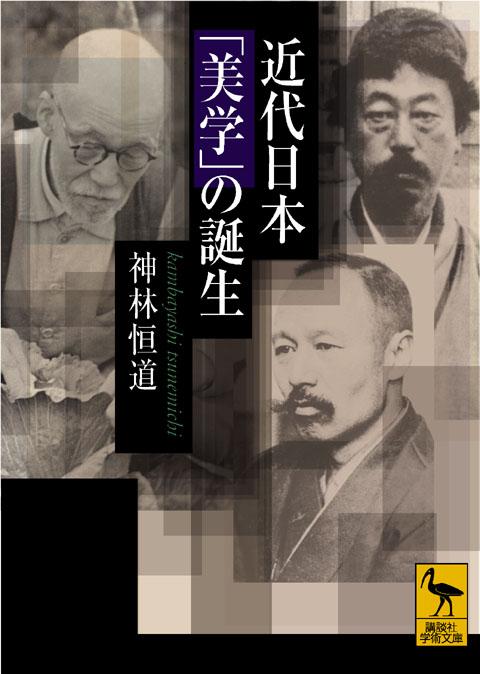 近代日本「美学」の誕生