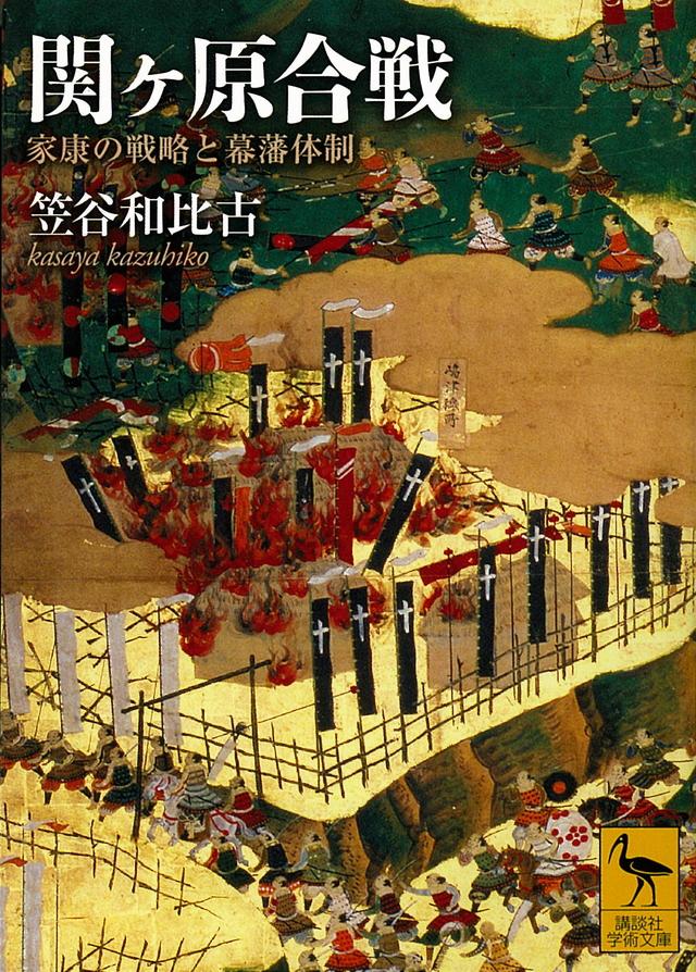 関ヶ原合戦  家康の戦略と幕藩体制
