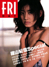FRIDAY 篠山紀信Special