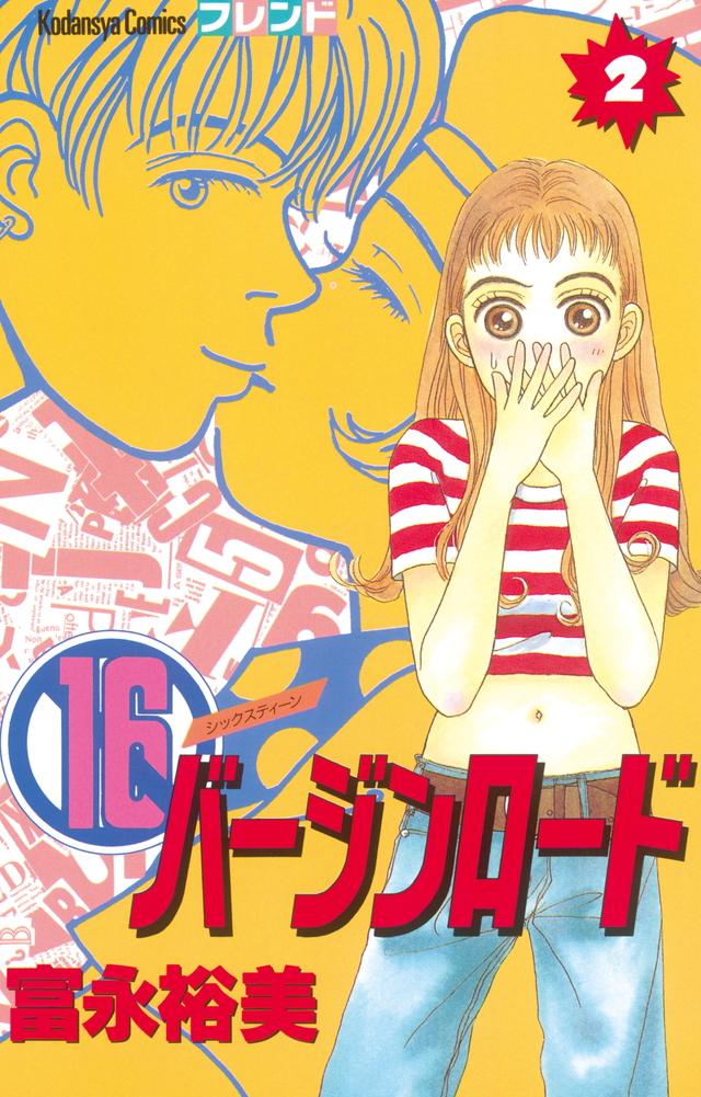 16バ-ジンロ-ド(2)