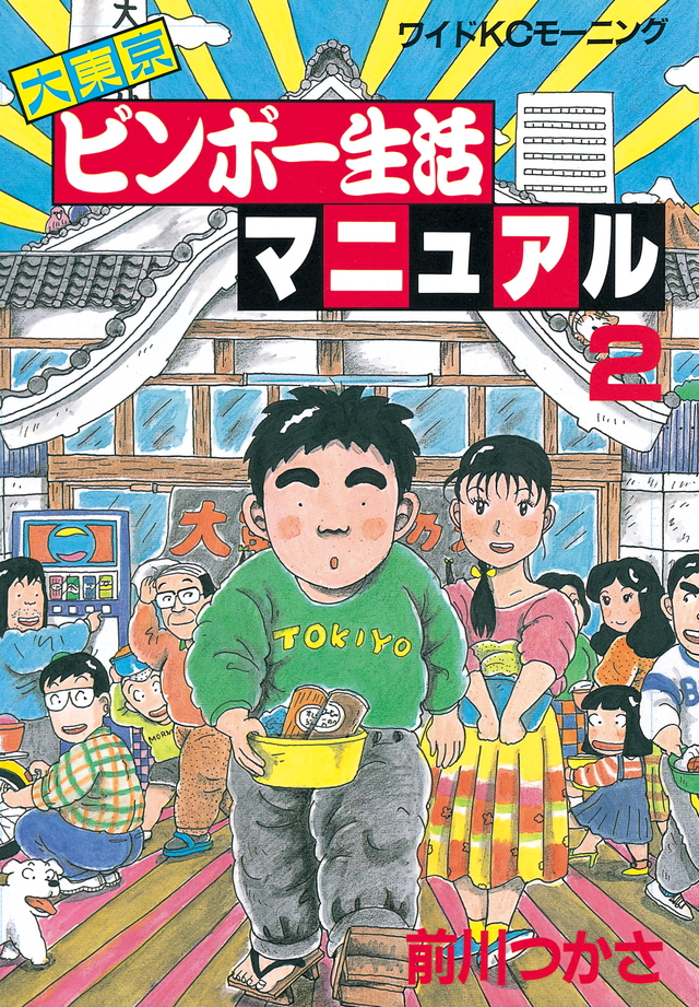 大東京ビンボー生活マニュアル(2)