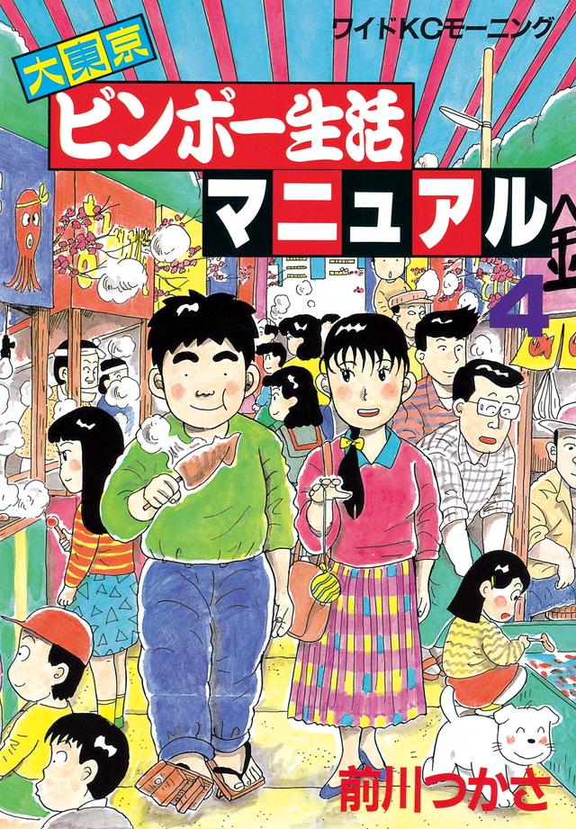 大東京ビンボー生活マニュアル(4)