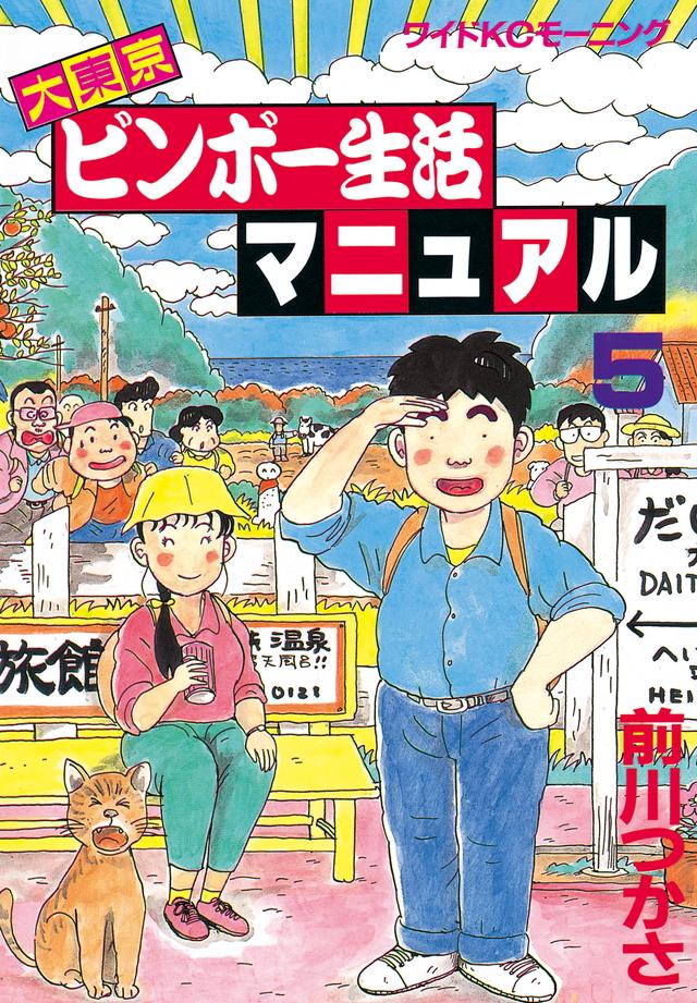 大東京ビンボー生活マニュアル(5)