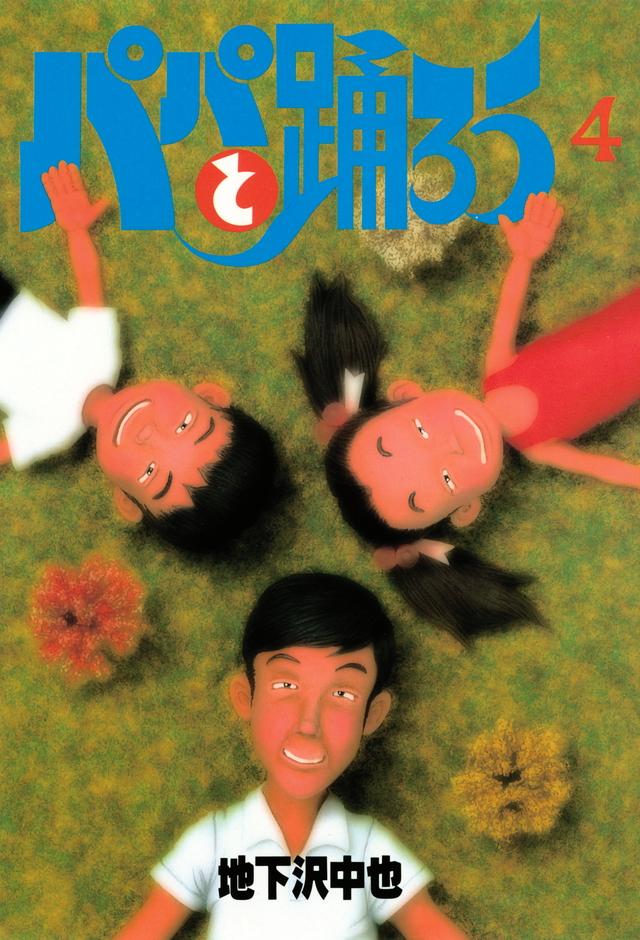 パパと踊ろう(4)