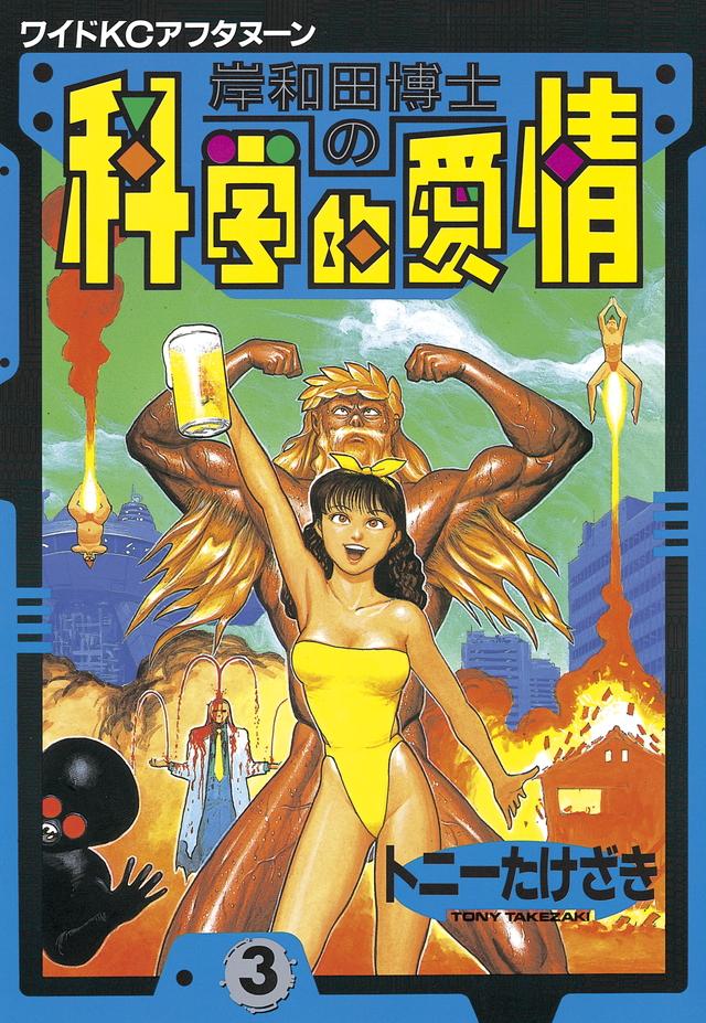 岸和田博士の科学的愛情(3)