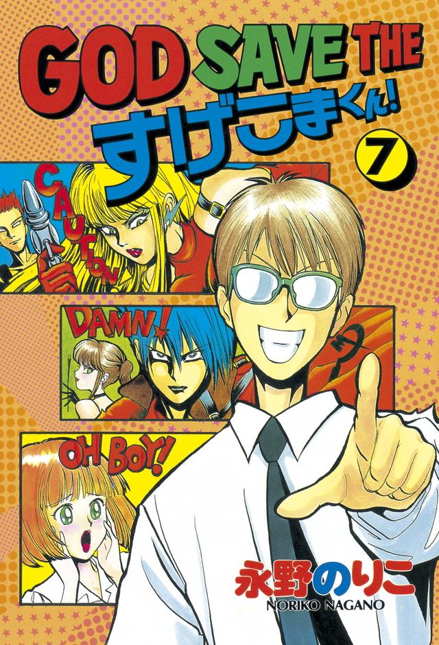 GOD SAVE THE すげこまくん!(7)