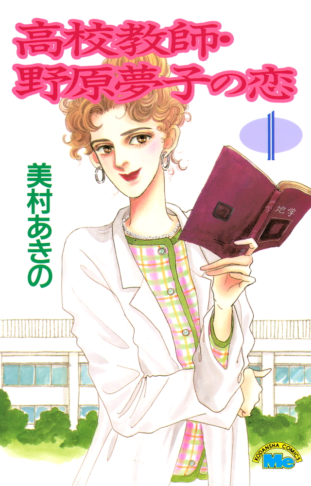 高校教師・野原夢子の恋(1)