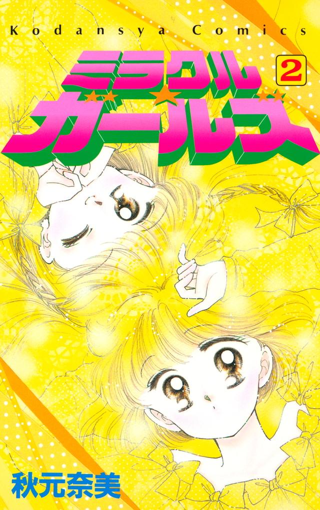 ミラクル☆ガ-ルズ(2)