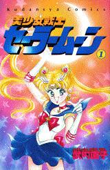 美少女戦士セーラームーン(1)