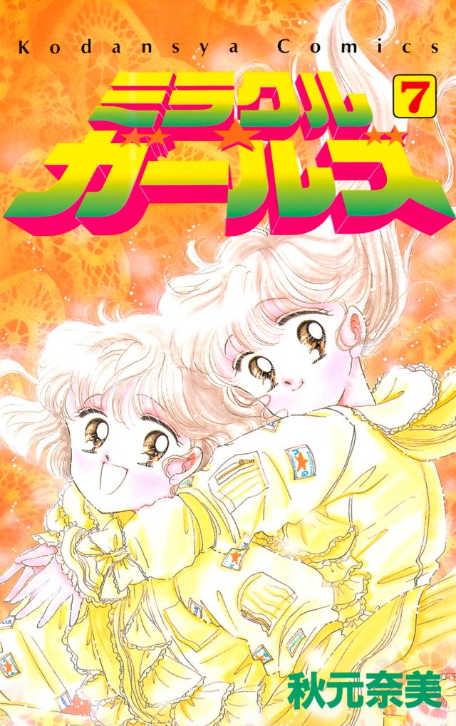 ミラクル☆ガ-ルズ(7)
