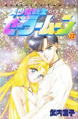 美少女戦士セ-ラ-ム-ン(12)