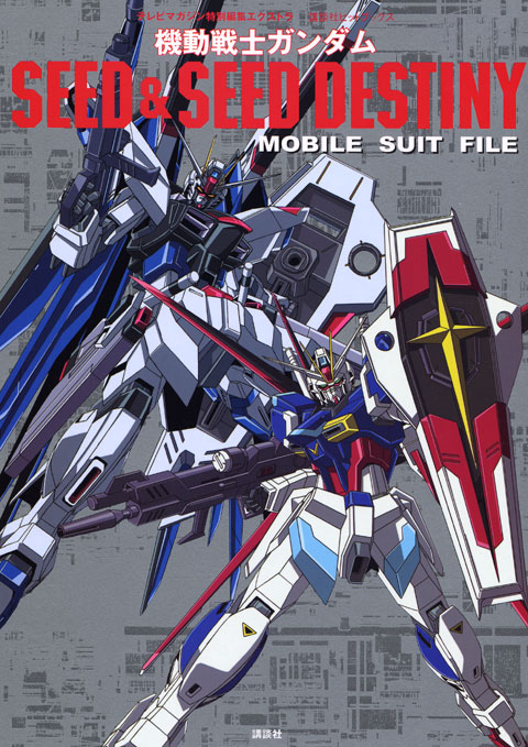 機動戦士ガンダム SEED&SEED DESTINY MOBILE SUIT FILE