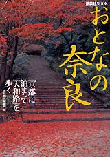 おとなの奈良-「京都」に泊まって「大和路」を歩く-