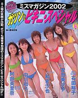 ミスマガジン2002「ビキニ・スペシャル」