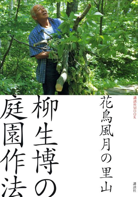 柳生博の画像 p1_3
