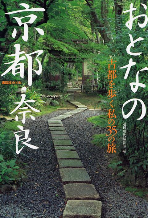 おとなの京都・奈良-古都を歩く私の35の旅-
