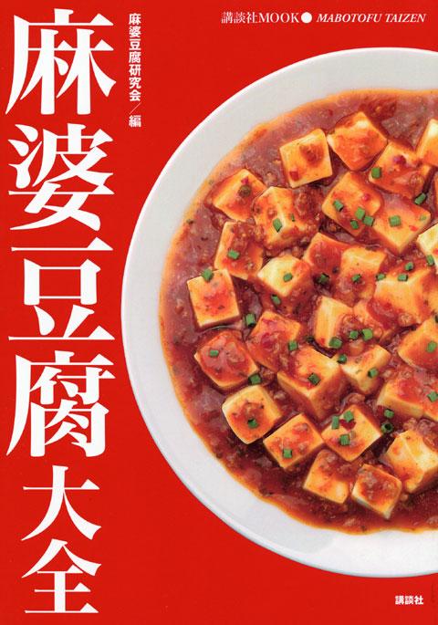 麻婆豆腐大全