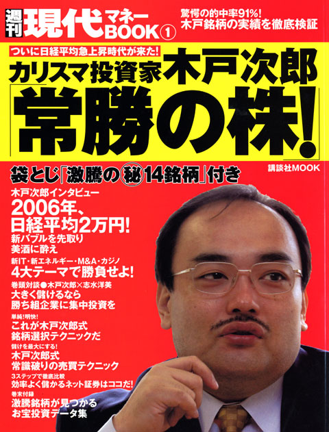 カリスマ投資家木戸次郎「常勝の株!」