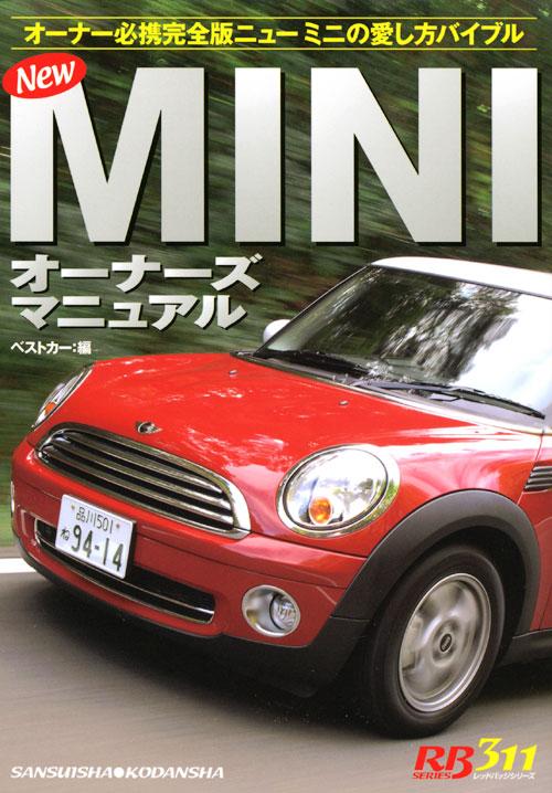 New MINI オーナーズマニュアル