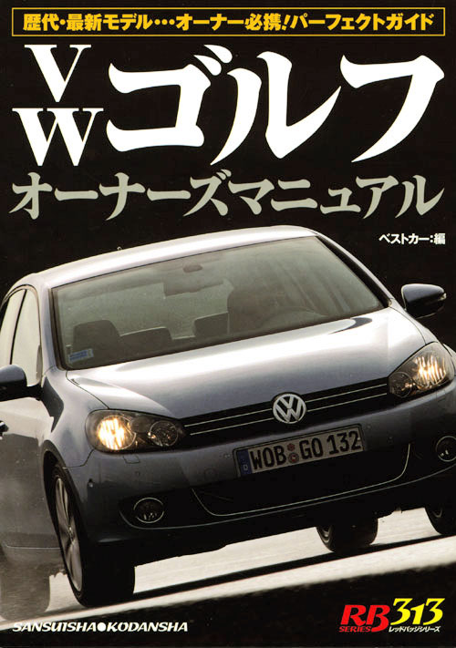 VWゴルフオーナーズマニュアル