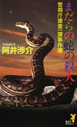まだらの蛇の殺人 警視庁捜査一課事件簿