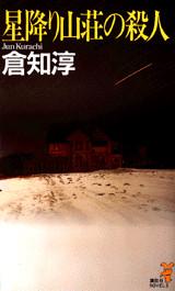 星降り山荘の殺人