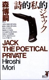 詩的私的ジャック