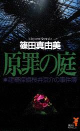 原罪の庭 建築探偵桜井京介の事件簿