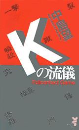 Kの流儀 フルコンタクト・ゲ-ム