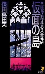 仮面の島 建築探偵桜井京介の事件簿