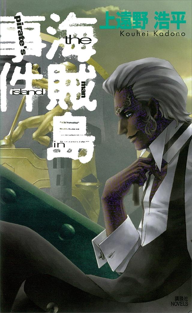 【超人気シリーズ第3弾】ファンタジー×ミステリーの頂点、海賊編