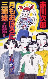 三姉妹探偵団(19) 月もおぼろに三姉妹