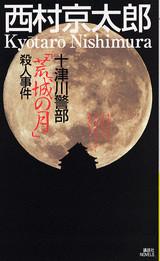 「荒城の月」殺人事件