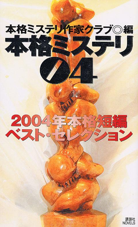 本格ミステリ04 2004年本格短編ベスト・セレクション