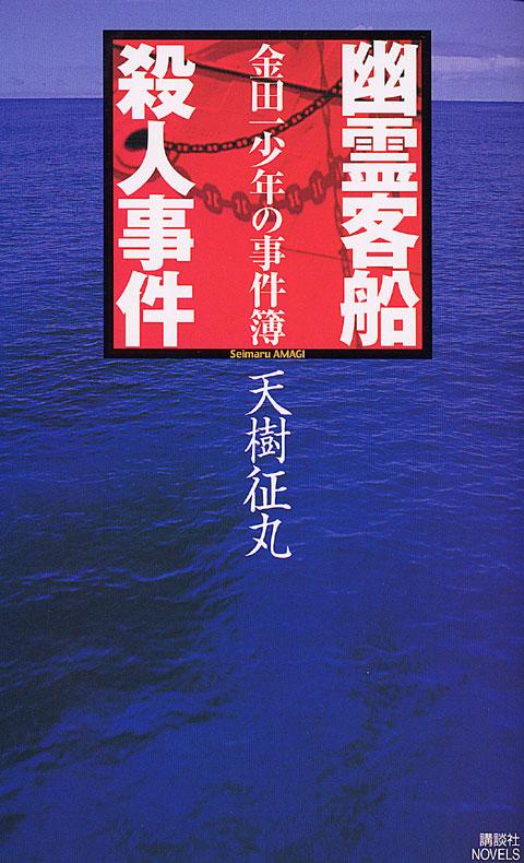 金田一少年の事件簿 幽霊客船殺人事件