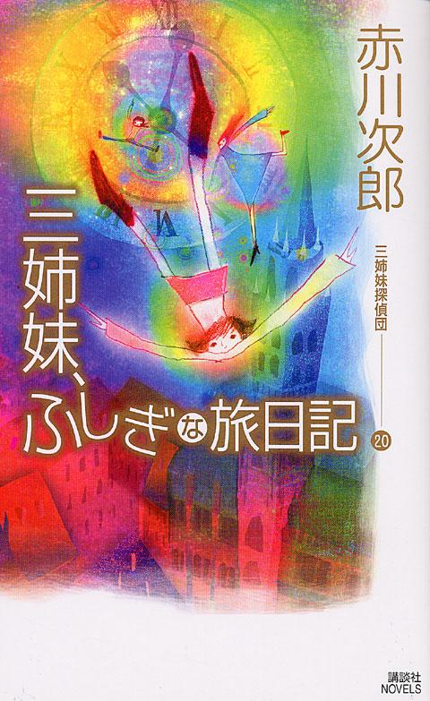 三姉妹探偵団(20) 三姉妹、ふしぎな旅日記