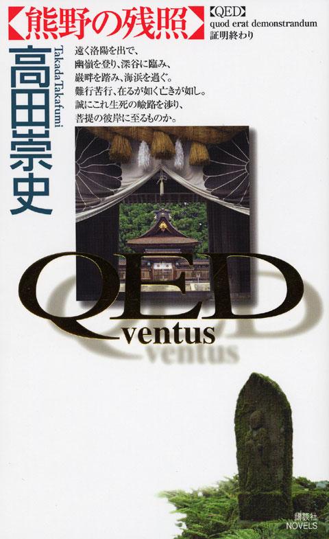 QED~ventus~ 熊野の残照