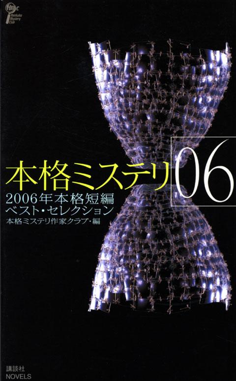 本格ミステリ06 二〇〇六年本格短編ベスト・セレクション