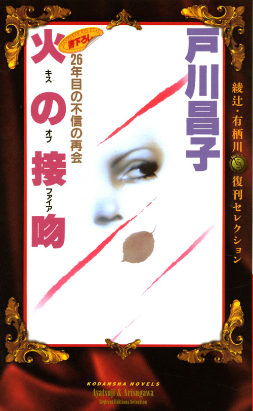 火の接吻 綾辻・有栖川復刊セレクション