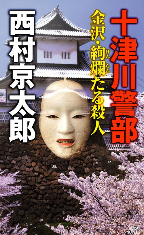 金沢・絢爛たる殺人