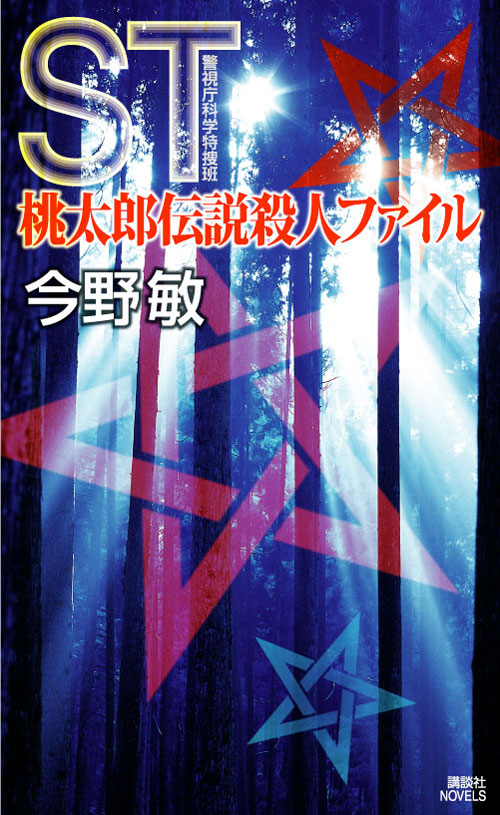 ST 桃太郎伝説殺人ファイル