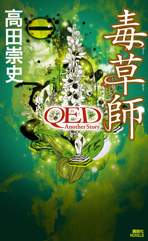 毒草師 QED Another Story