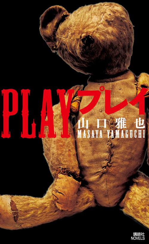 PLAY プレイ