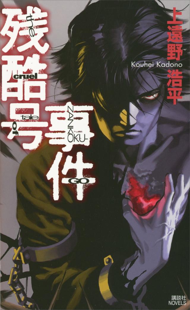 怪人・残酷号(正義の味方)の爽快無慈悲活劇【超人気シリーズ第5弾】