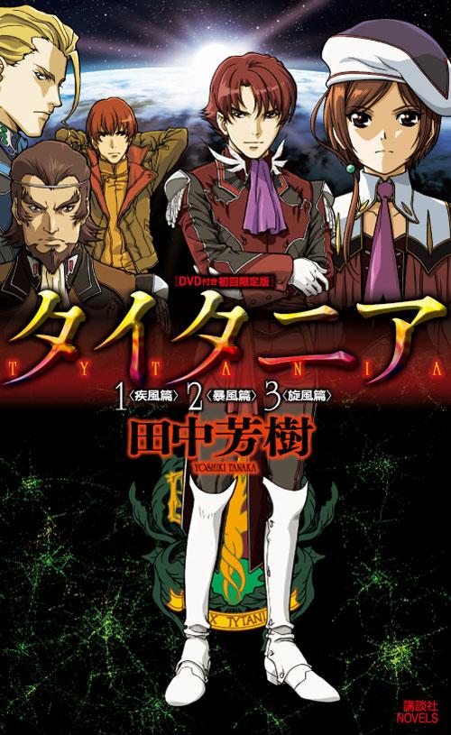 DVD付き初回限定版 タイタニア 1<疾風篇> 2<暴風篇> 3<旋風篇>