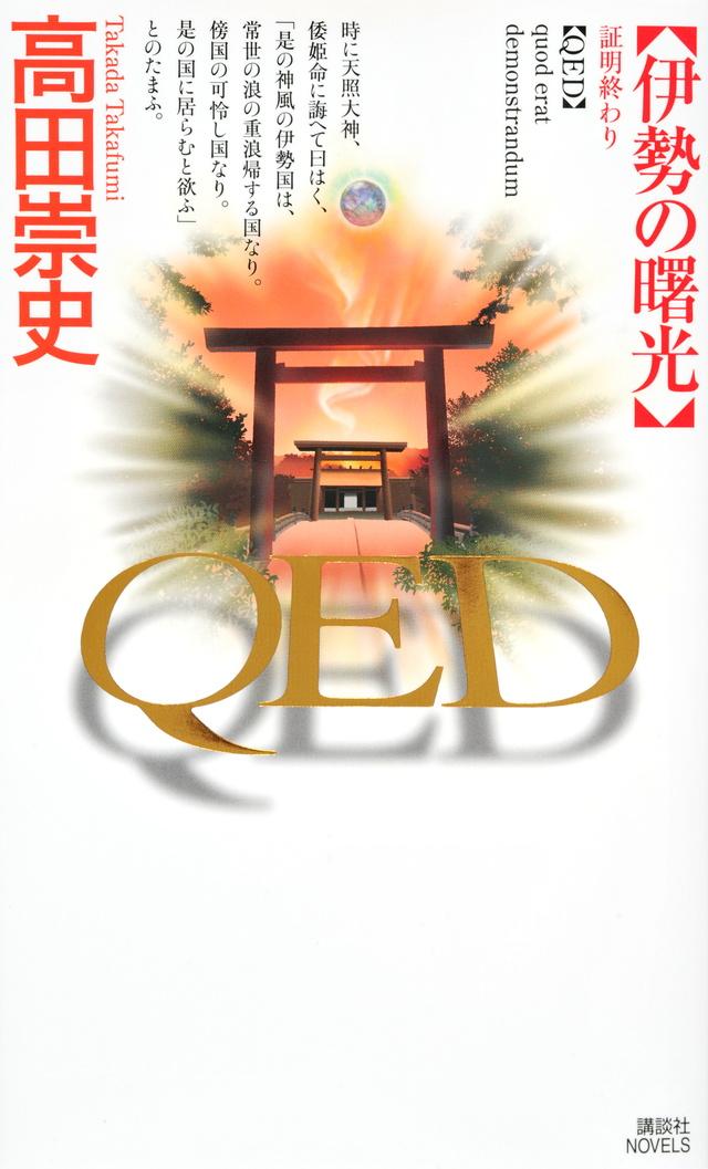 QED 伊勢の曙光
