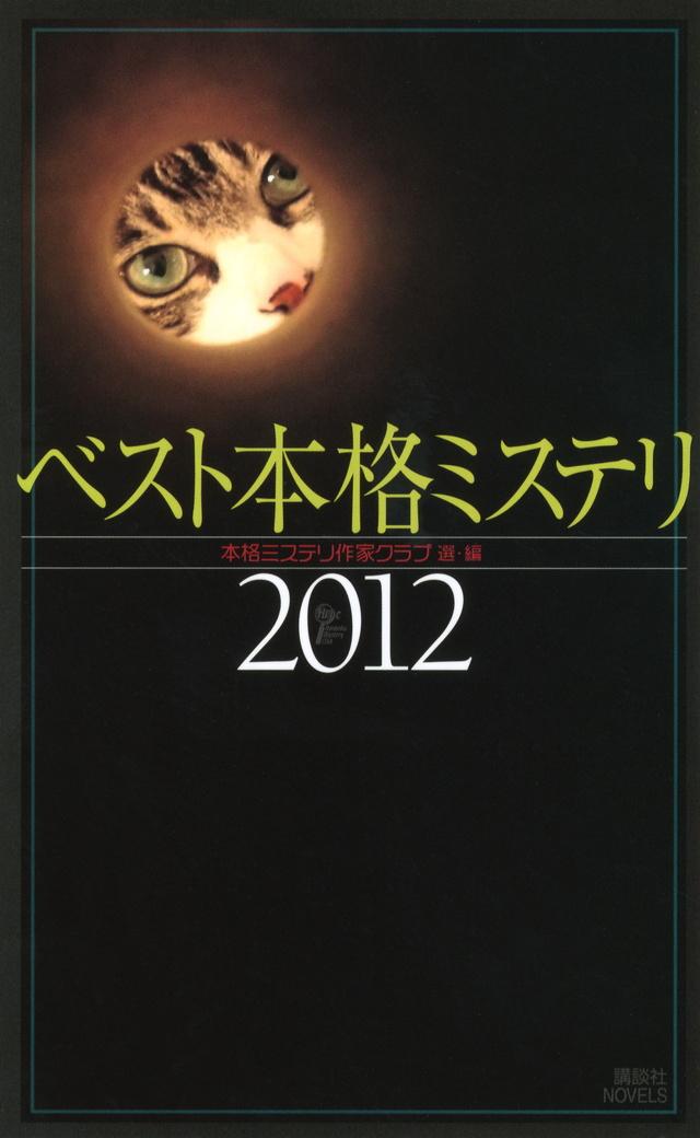 ベスト本格ミステリ2012