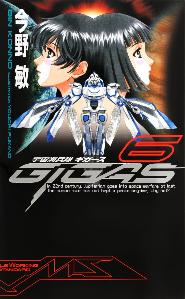 宇宙海兵隊ギガース6