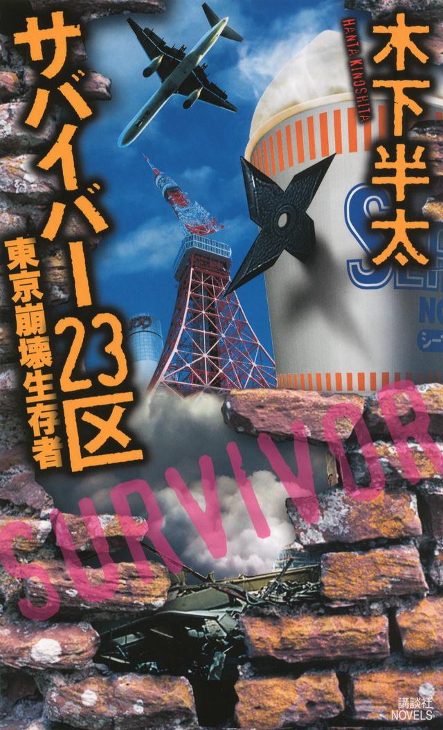 サバイバー23区 東京崩壊生存者